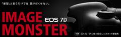 eos7d-keyvisual.jpg